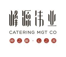 宁夏峰源伟业餐饮管理有限公司