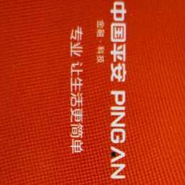 平安普惠银川分公司