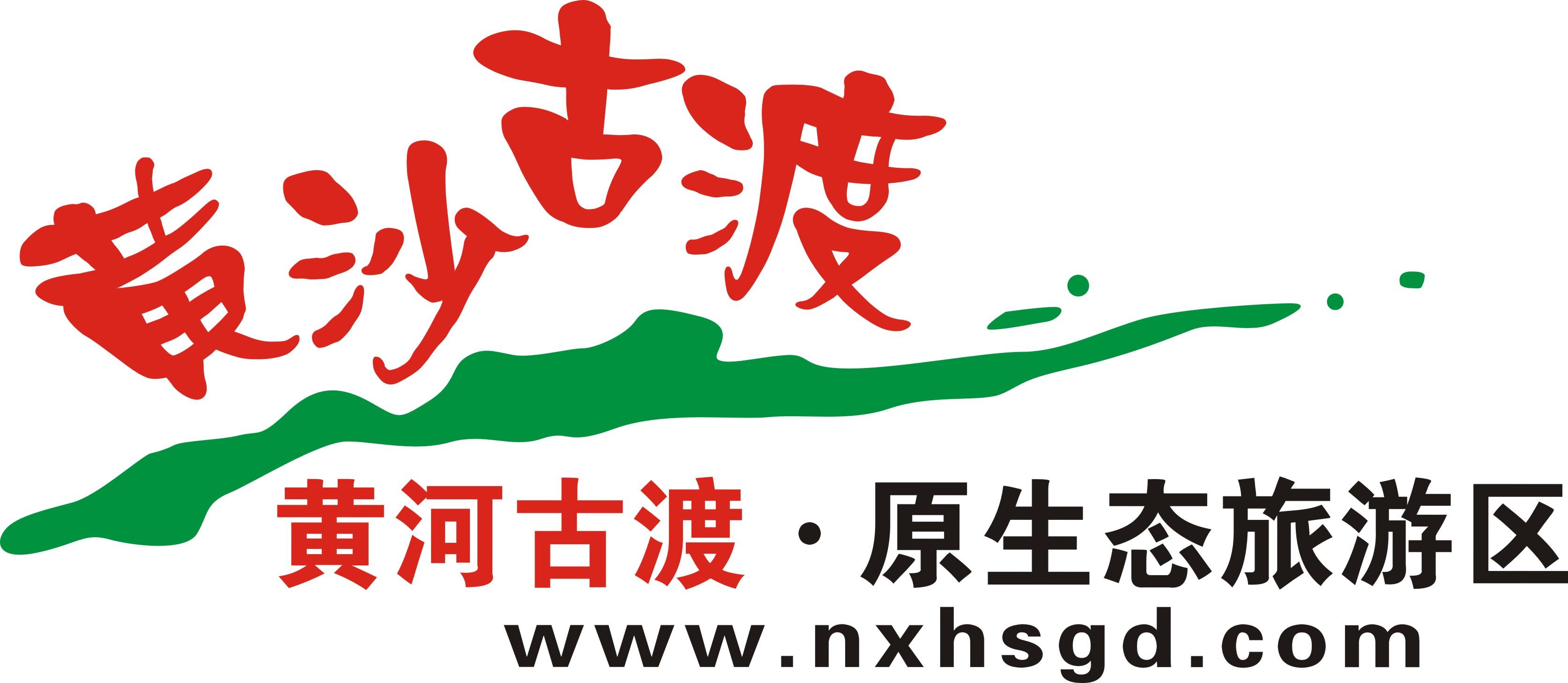 宁夏黄沙古渡生态建设有限公司