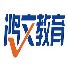 辽宁鸿文教育科技有限公司