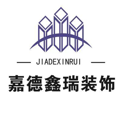 银川嘉德鑫瑞建筑装饰工程有限公司