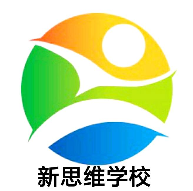银川市兴庆区新思维培训学校有限公司